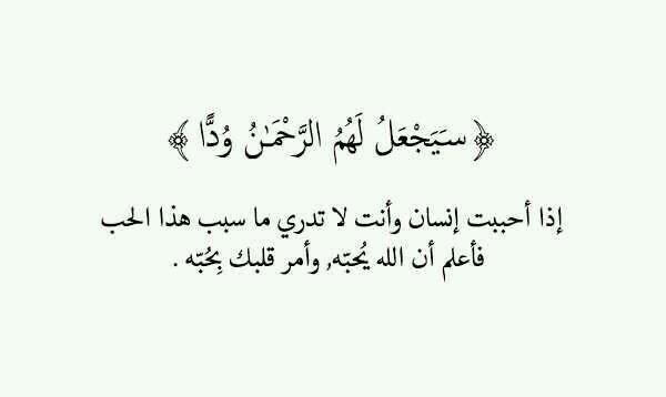 حُبْ, ﺭﻣﺰﻳﺎﺕ, and arabic image
