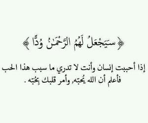 سبحان الله, كتابات, and جُمعه مُباركه image