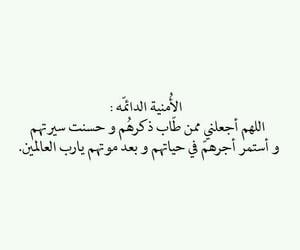 صدقة جارية, جُمعه مُباركه, and ﻋﺮﺑﻲ image