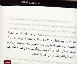 احمد خيري العمري, كتابات كتابة كتب كتاب, and مخطوطات مخطوط خط خطوط image