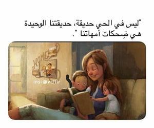 ًورود, حي, and امهات image