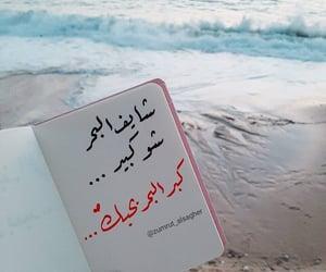 heart, متابعةً, and حُبِيُبِيُ image