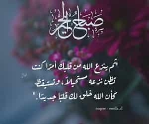 arabic, bonjour, and good morning image