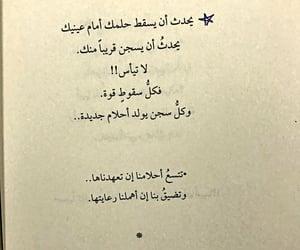 لا تيأس, كتابات كتابة كتب كتاب, and مخطوطات مخطوط خط خطوط image