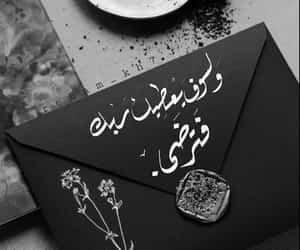 الله, قراّن, and بالعراقي image