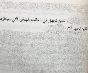 quote, كتّاب, and رواية image