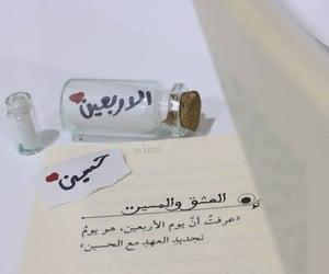 الامام الحسين عليه السلام, كتابات كتابة كتب كتاب, and مخطوطات مخطوط خط خطوط image