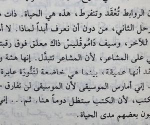 book, quote, and رواية image
