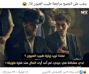 funny, تحشيش عراقي, and عًراقي image