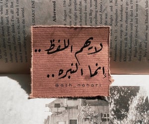 حب عشق غرام غزل, مخطوطات مخطوط خط خطوط, and اقتباسات اقتباس حكمة حكم image