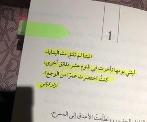نزار قباني, كتابات كتابة كتب كتاب, and حزن فراق ذكرى وجع ألم image