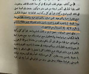 صلاة, الله, and اربعاء image