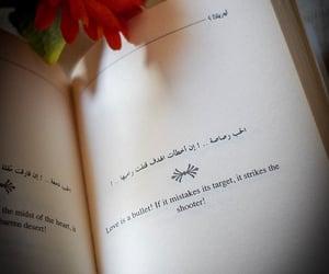 ثم ماذا, حب عشق غرام غزل, and كتابات كتابة كتب كتاب image