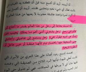 حب عشق غرام غزل, يافا, and كتابات كتابة كتب كتاب image