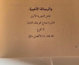معجب الشمري, كتابات كتابة كتب كتاب, and مخطوطات مخطوط خط خطوط image