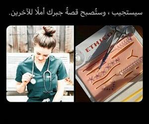 ﺍﻗﺘﺒﺎﺳﺎﺕ, كتابات, and طب image