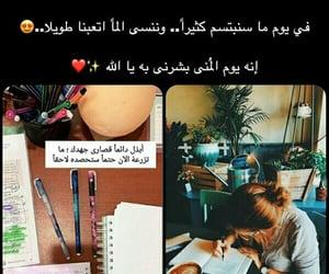 ﺍﻗﺘﺒﺎﺳﺎﺕ, حُلم, and كتابات image