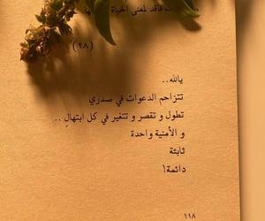 محمد السالم, كلك الليلة في صدري, and كتابات كتابة كتب كتاب image