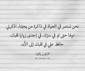 arabic, weheartit, and ﻋﺮﺑﻲ image