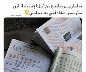ﺍﻗﺘﺒﺎﺳﺎﺕ, نجاح, and كتابات image