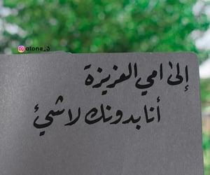اُمِي, نساء, and عزيزة image