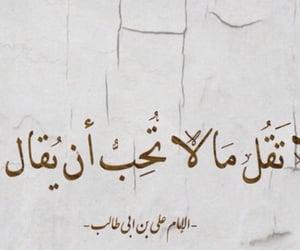 ﺍﻗﻮﺍﻝ, الامام علي بن ابي طالب, and كتابات image
