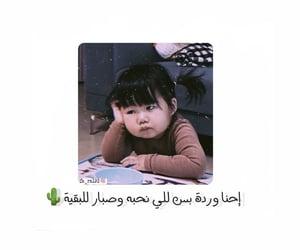 ﻋﺮﺑﻲ, عًراقي, and صبّار image