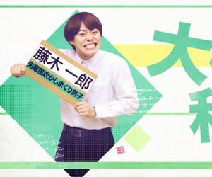大橋和也, なにわ男子, and メンズ校 image