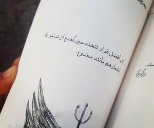 كتابات كتابة كتب كتاب, مقتبس من رواية روايات, and مخطوطات مخطوط خط خطوط image