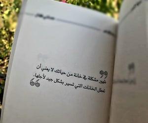 كتابات كتابة كتب كتاب, مخطوطات مخطوط خط خطوط, and سمية الناصر image