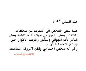 بالعراقي, ﺭﻣﺰﻳﺎﺕ, and انطوائي image
