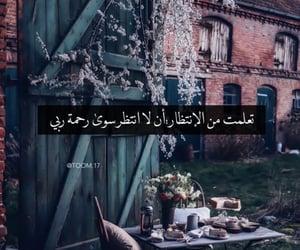 الله, انتظار, and لطف image