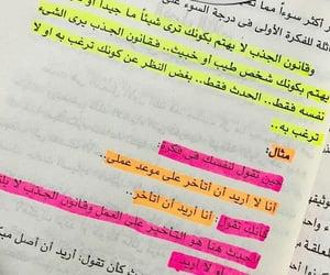 بالعراقي, ﺭﻣﺰﻳﺎﺕ, and كتاب السر image