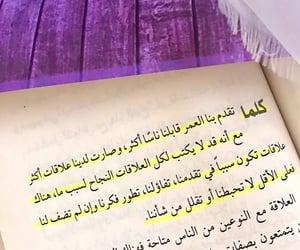 بالعراقي, ﺭﻣﺰﻳﺎﺕ, and العﻻقات image