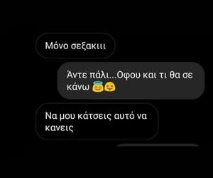 greek, sex, and relationshipgoals image