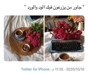 quotes, ﻋﺮﺑﻲ, and تويتر image