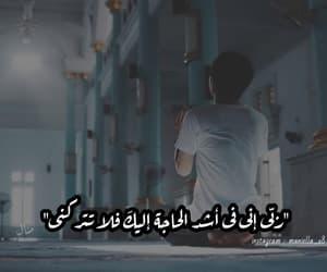 arabic, يا الله, and تصميمي image