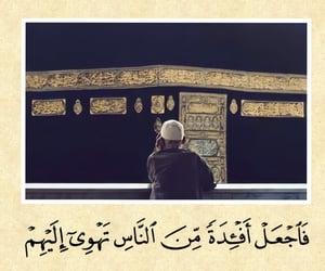 يا رب, آية آيات, and الحمد لله image