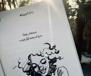 محمد السالم, حب عشق غرام غزل, and كتابات كتابة كتب كتاب image