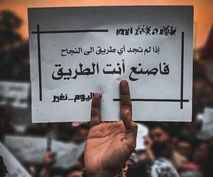 كتابات كتابة كتب كتاب, مخطوطات مخطوط خط خطوط, and بغداد ساحة التحرير image