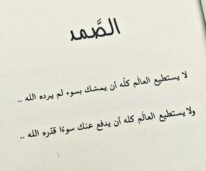 لانك الله, كتابات كتابة كتب كتاب, and مخطوطات مخطوط خط خطوط image