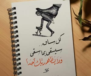 الله, كلمة كلمات كلام, and بالعراقي image