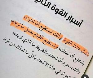 بالعراقي, ﺭﻣﺰﻳﺎﺕ, and القوة image