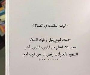 الله, دُعَاءْ, and بالعراقي image