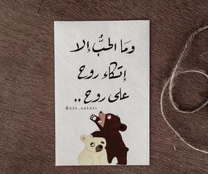 حب عشق غرام غزل, اقتباسات اقتباس حكمة حكم, and نصيحة نصائح عبارة عبارات image