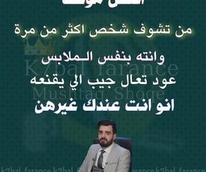 تحشيش عراقي, كلمة كلمات كلام, and بالعراقي image