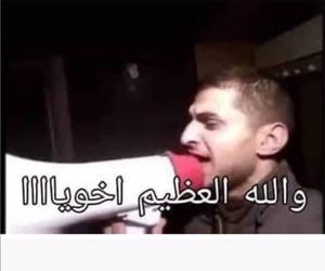 تحشيش عراقي, كلمة كلمات كلام, and اقتباسات كتب image