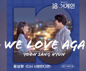 Lyrics, korean lovey, and ost image