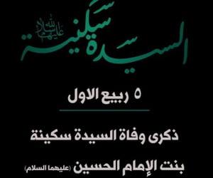 اهل البيت عليهم السﻻم, يا حسين, and سواد image