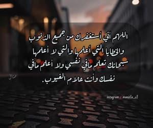 arabic quote, كلمات, and اسﻻميات image